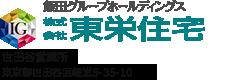 株式会社東栄住宅